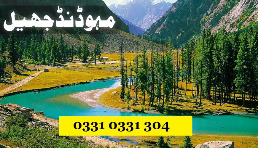 3 Nights & 4 Days Swat Valley Tour Package